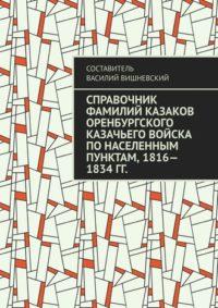 Справочник фамилий казаков ОКВ по населенным пунктам, 1816 – 1834