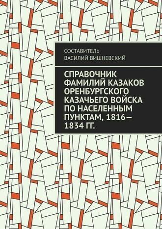 Василий Вишневский составил «Справочник фамилий казаков Оренбургского казачьего войска по населенным пунктам, 1816 – 1834»
