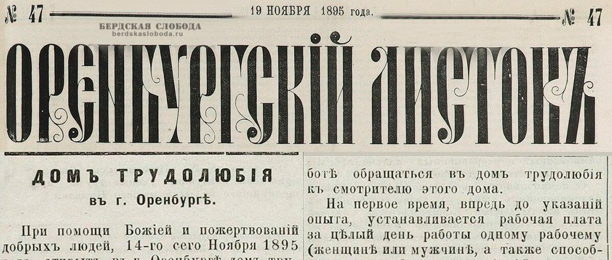 19 ноября (1 декабря по н.с.) 1895 года в газете «Оренбургский листок» была опубликована небольшая заметка об открытии в Оренбурге «Дома трудолюбия».