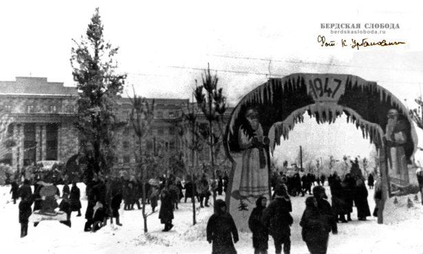 Празднование Нового, 1947 года, город Чкалов. Фото: Константин Урбанович