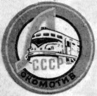 "Эмблема ФК ""Локомотив"" Оренбург"