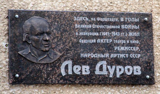 Мемориальная доска Льва Дурова в Оренбурге на ул. Чкалова 29. Фото В. Беребин.