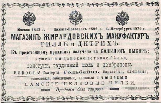 Реклама магазина Жидаровских мануфактур Гилле и Дитрих