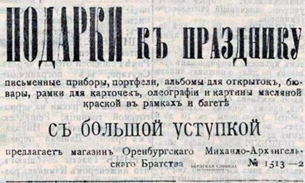 Реклама магазина Оренбургского Михаило-Архангельского братства