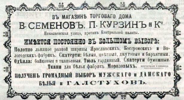 """Реклама магазина торгового дома """"В. Семенов, П. Курзин и Ко"""""""
