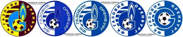 """Эмблемы футбольного клуба """"Газовик"""" (Оренбург) в разные годы."""