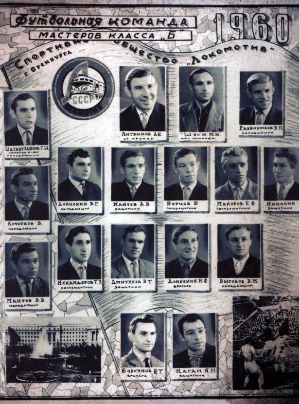 """Футбольная команда """"Локомотив"""" (Оренбург), 1960 год"""
