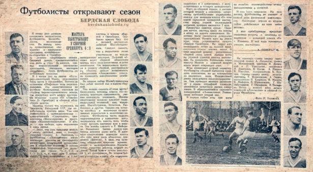 На спортивном празднике в честь открытия летнего спортивного сезона 1960 года, между профессионалами и сборной Оренбурга. 6:0 «Локомотив» разгромил физкультурников.