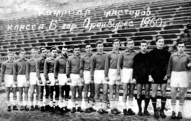 Команда мастеров класса Б города Оренбурга, 1960 год