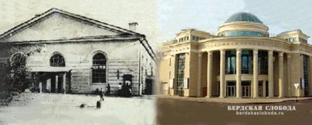 Городской театр – Областной Драмтеатр
