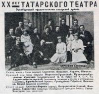История Оренбургского государственного татарского драматического театра им. М. Файзи.