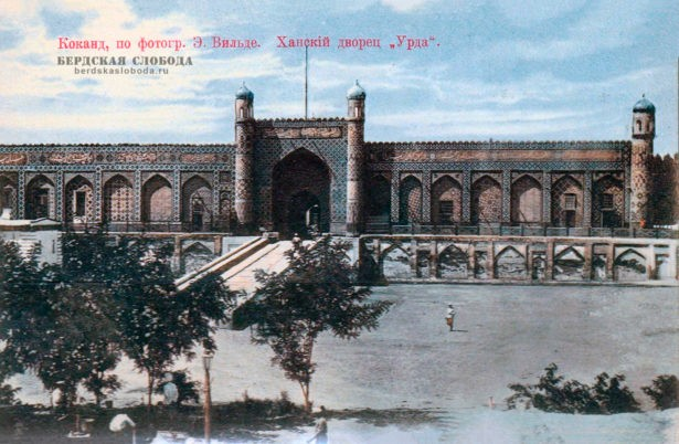 Коканд, ханский дворец Урда