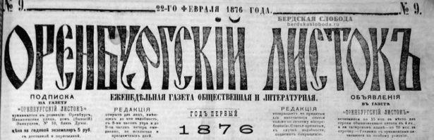 Оренбургский листок, 22 февраля 1876 год