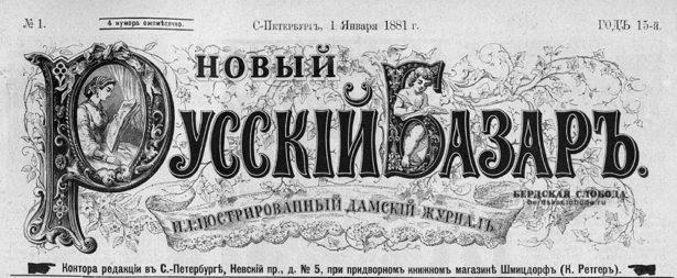 """Журнал """"Новый русский базар"""" выходил в Санкт-Петербурге c 1867 по 1905 годы"""
