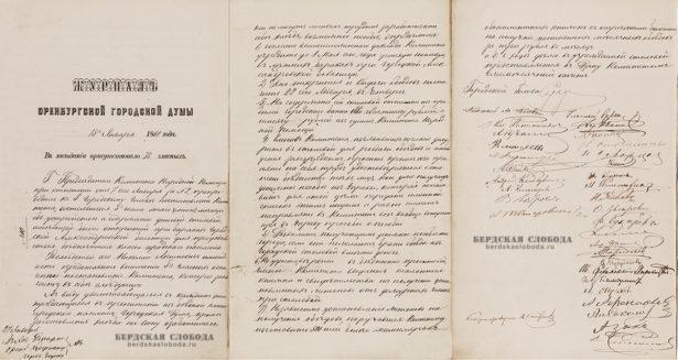 Журнал Оренбургской городской думы, 15 января 1881 года