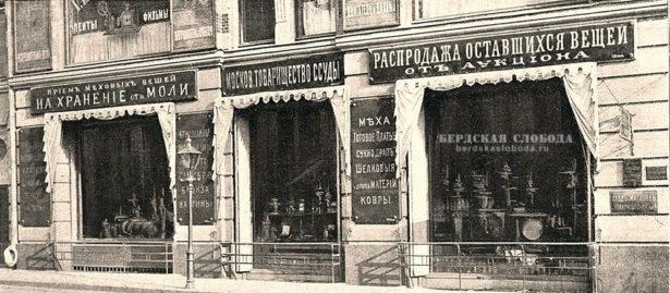 Московское Товарищество ссуды под движимость, Москва, Б. Дмитровка, д. 22, 1908 год