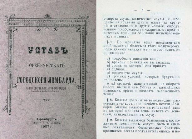 Устав Оренбургского городского ломбарда, 1907 год