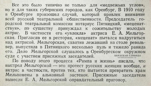 Незнамов М.Н. Старейший русский театр на Урале, - Чкалов, 1948, С. 48