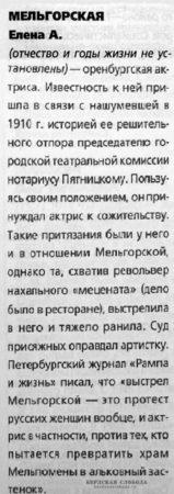 Оренбургская биографическая энциклопедия, - Оренбург, 2000, С. 181