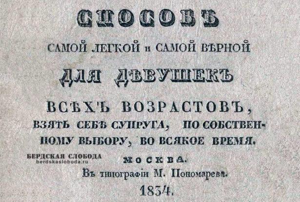 Небольшая брошюра «Способ самый легкий и самый верный для девушек всех возрастов взять себе супруга по собственному выбору во всякое время», изданная в 1834 году
