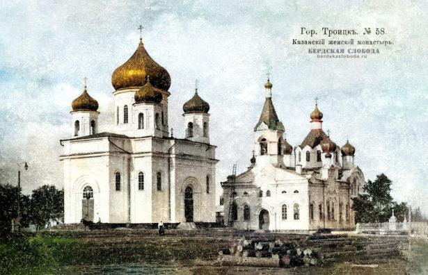 Троицкий Казанско-Богородицкий женский монастырь