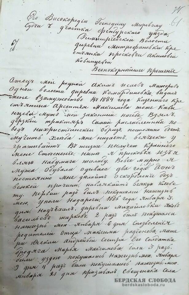 Первый лист прошения Прасковьи Ковынцевой
