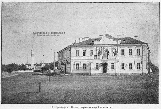 Оренбург, почта, Караван-Сарай и мечеть