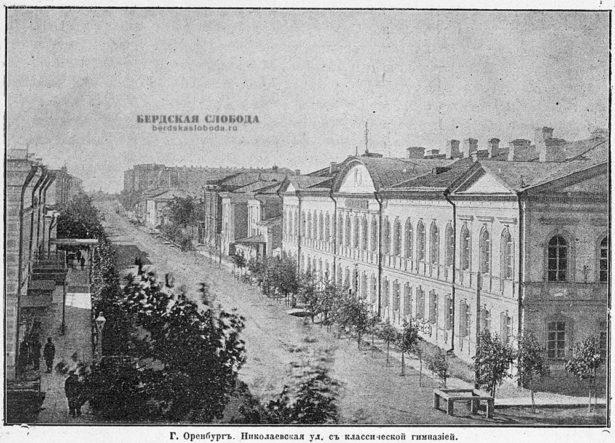 Оренбург, Николаевская улица с классической гимназией