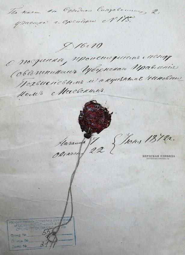 Титульный лист уголовного дела полуторавековой давности