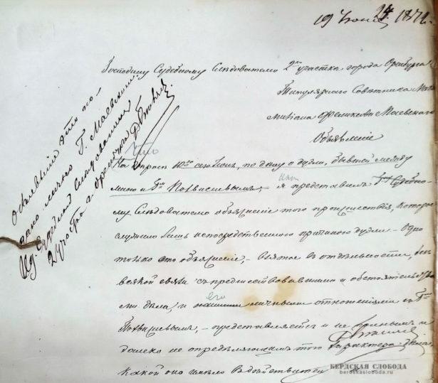 Первый лист протокола допроса