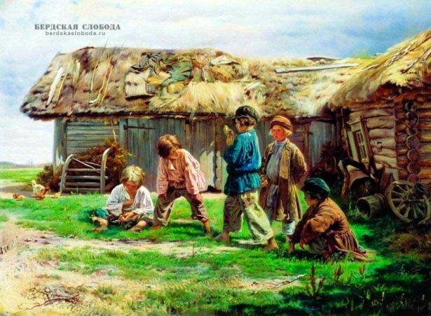 К. Маковский. Игра в бабки. 1870 г. Фото: Государственная Третьяковская галерея