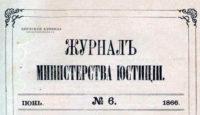 Дело об оренбургском мещанине Михайле Александрове