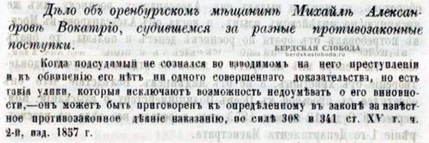 """В Журнале Министерства Юстиции за 1866 год было опубликовано """"дело об оренбургском мещанине Михайле Александрове, судившемся за разные противозаконные поступки"""""""