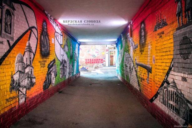 Арка украшена граффити