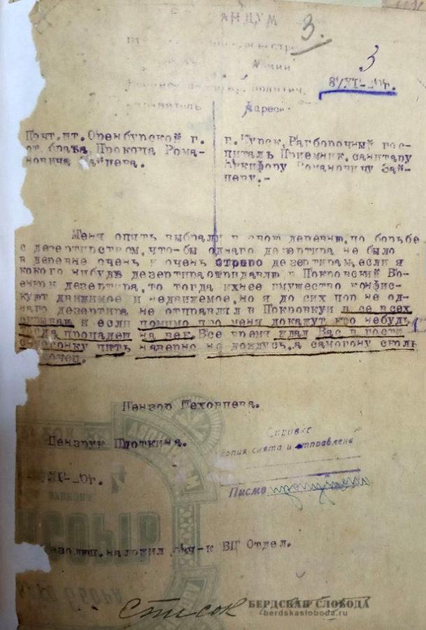 Бумага, присланная в Оренбург из Курска. Цензор Шеховцова написала свое письмо на обратной стороне какой-то дореволюционной этикетки: насквозь просвечивает слово «Сортъ»