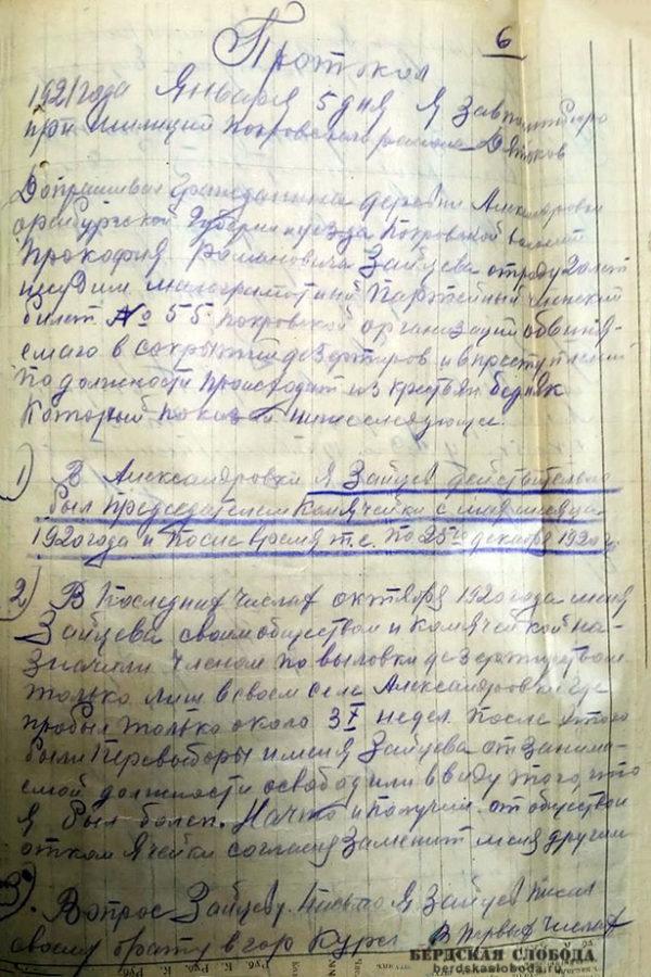Первый лист протокола
