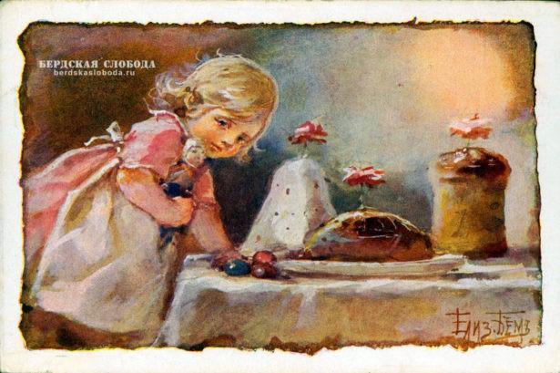 Пасхальная открытка Елизаветы Меркурьевны Бём (1843—1914)