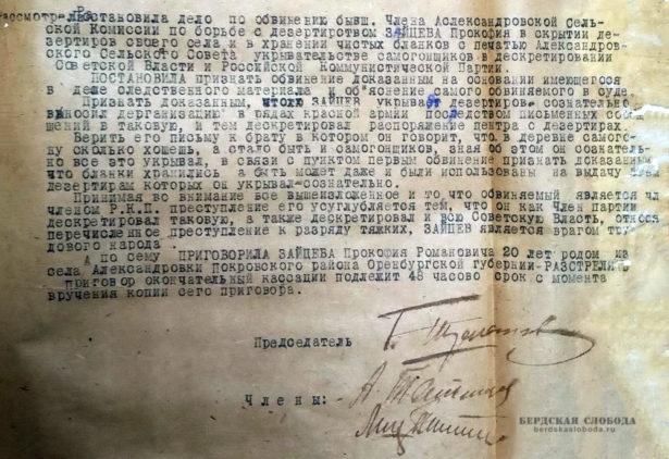 Последний лист приговора