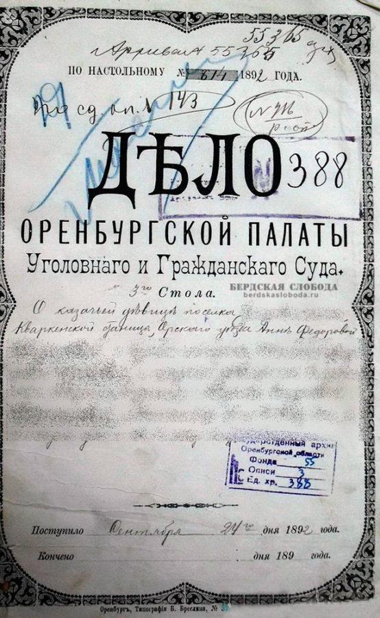 Обложка уголовного дела 1892 года