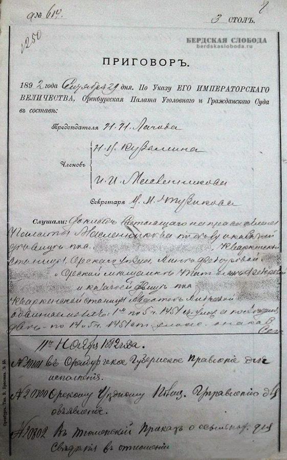 Первый лист приговора