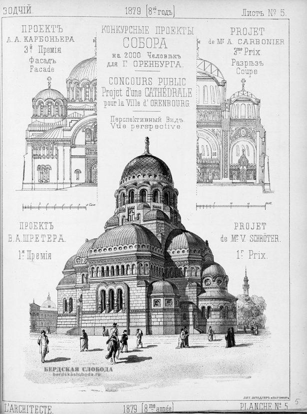 Проекты Казанского Кафедрального собора в Оренбурге, подготовленные академиками архитектуру В.А. Шретером (1-я премия) и А.А. Карбоньером (3-я премия), 1879 год