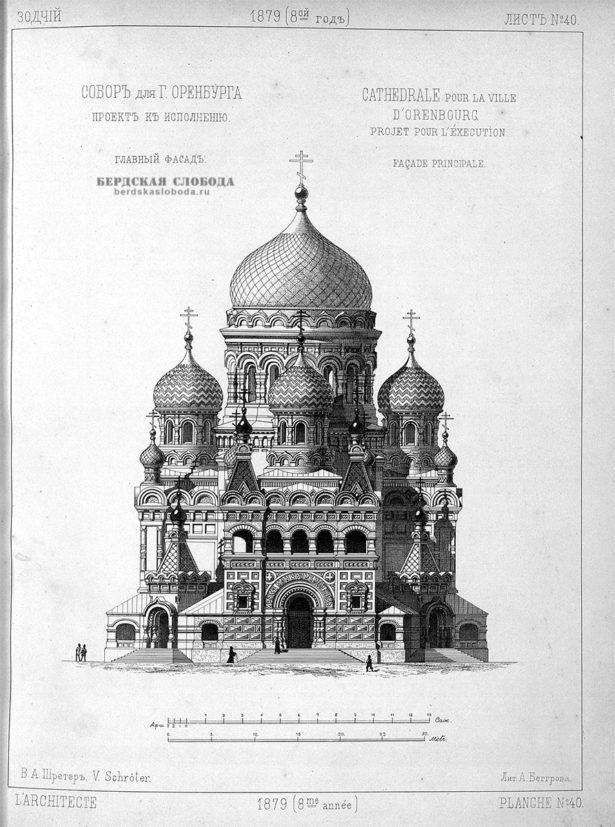 Проект Казанского Кафедрального собора в Оренбурге академика архитектуры В.А. Шретера (1-я премия), 1879 год.