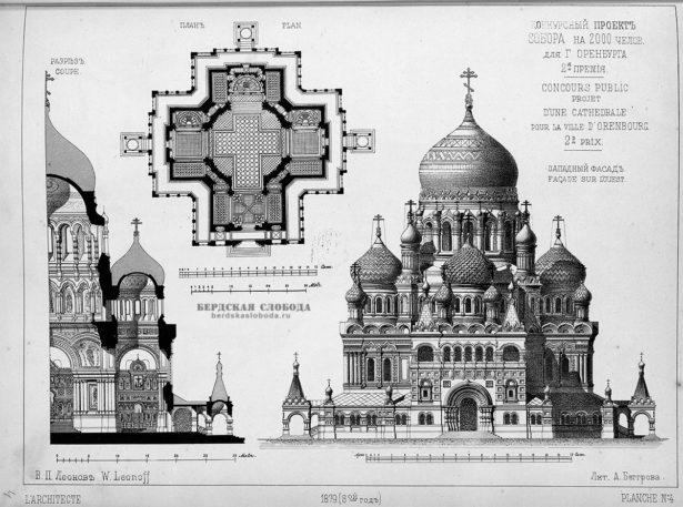Проект Казанского Кафедрального собора в Оренбурге академика архитектуры В.П. Леонова (2-я премия), 1879 год.
