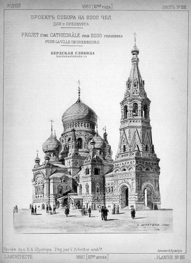 Доработанный проект Казанского Кафедрального собора в Оренбурге академика архитектуры В.А. Шретера.