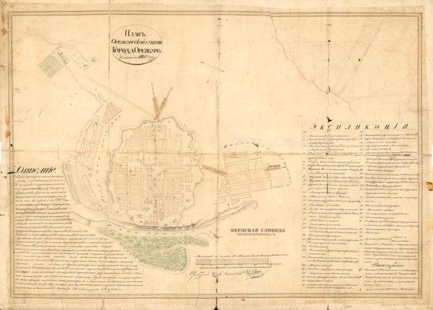 """В разделе """"Атласы, карты, планы, спутниковые снимки, схемы"""" библиотеки """"Бердская Слобода"""" находится План города Оренбурга, составленный в 1828 году землемером Кербедевым"""