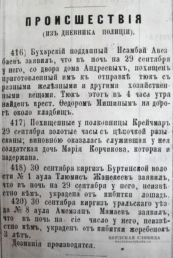 В «Оренбургском листке» конца XIX века имелась такая рубрика: «Изъ дневника полицiи». Подобные материалы публиковались в каждом номере газеты.