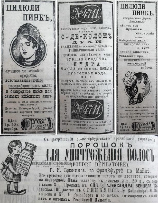 Реклама образца 1889 года