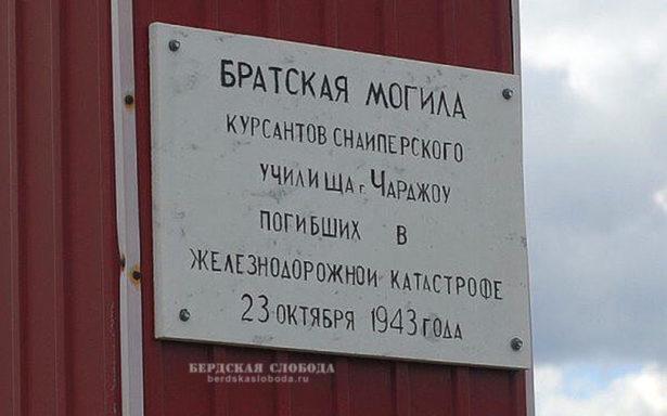 Мемориальная табличка на братской могиле