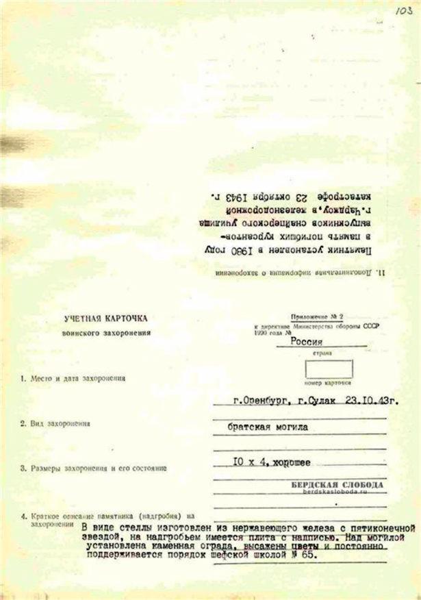 Титульный лист учетной карточки воинского захоронения близ горы Сулак