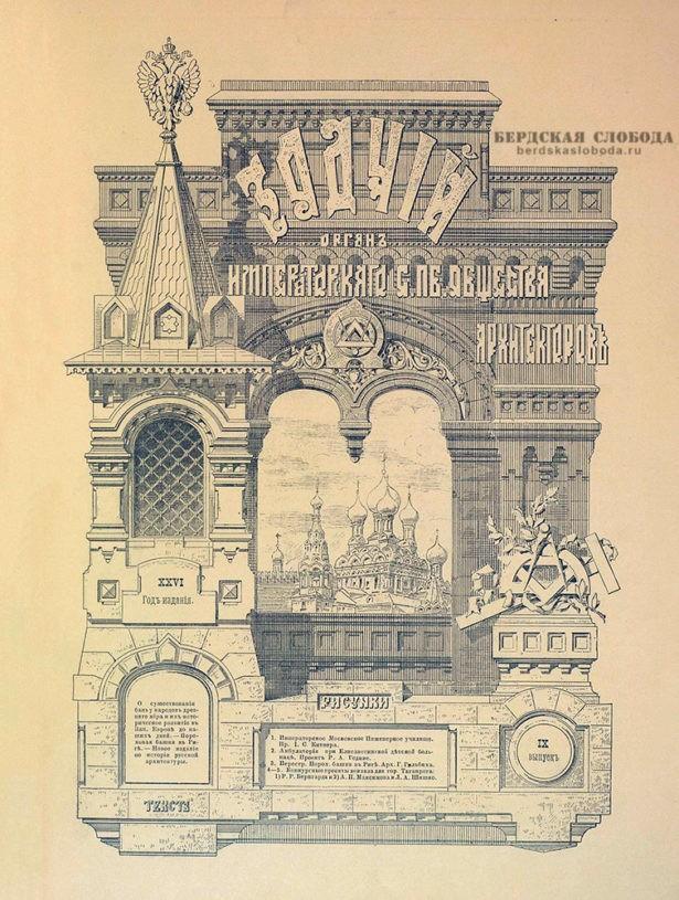 «Зодчий» - архитектурный и художественно-технический журнал.